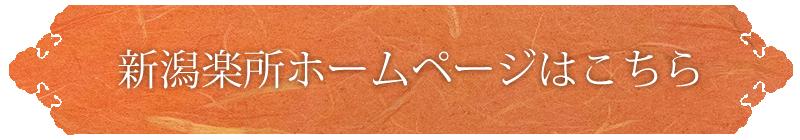 新潟楽所ホームページはこちら