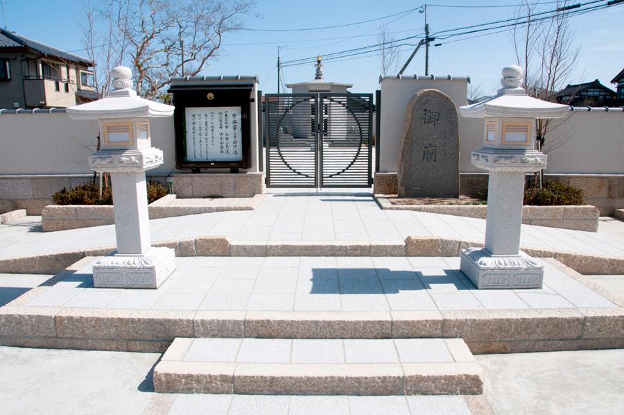 威徳寺御廟